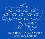 Госрыбагентство Украины