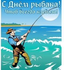 День рыбака на Украине