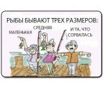 анекдоты о рыбалке и рыбаках