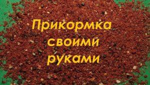 Прикормка своими руками: рецепты для различных рыб