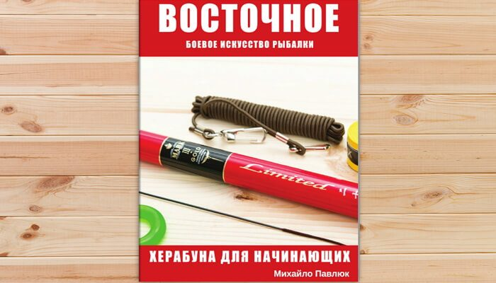 """М.Павлюк: """"Хочу чтобы каждый нашел в рыбалке свой путь, свое До Рыбака"""""""