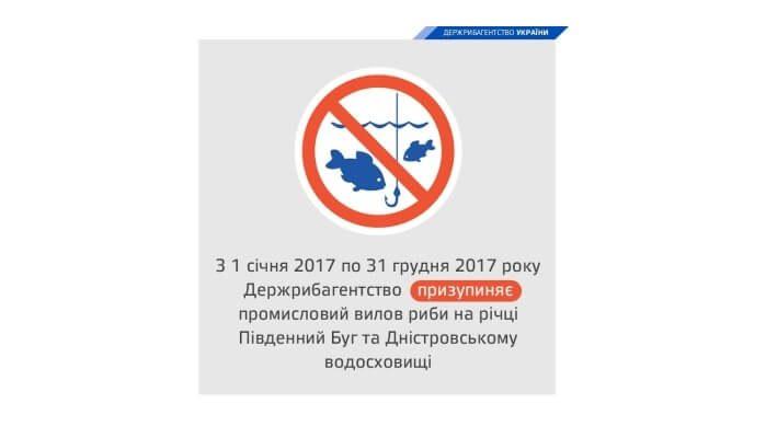 В 2017 году Госрыбагентство приостанавливает промышленный вылов на Днестровском водохранилище и Южном Буге