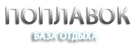 fishportal.com.ua baza-otdyxa-poplavok/