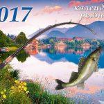 календарь клева рыбы на 2017 в чебоксарах