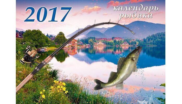 Календарь рыбака на 2017 год: клев мирной рыбы
