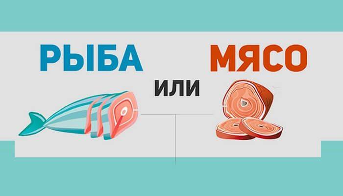 Рыба или мясо - что более полезное для человека?