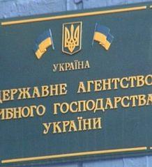 Территориальные органы Госрыбагентства Украины