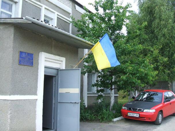 Территориальные органы Госрыбагентства Украины в Житомирской обл.