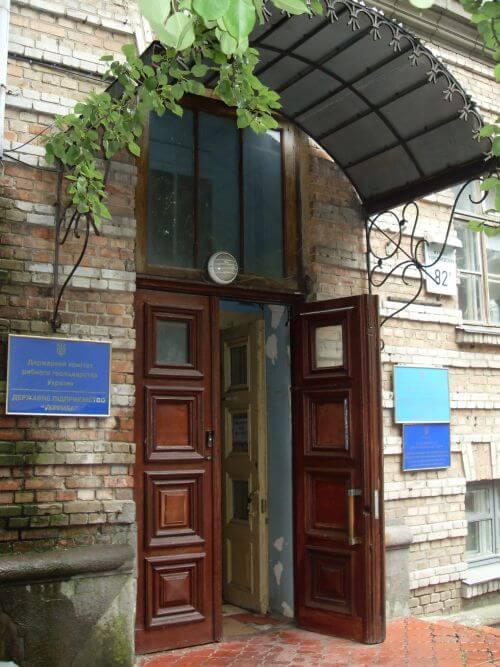 Территориальные органы Госрыбагентства Украины в Киевской обл.