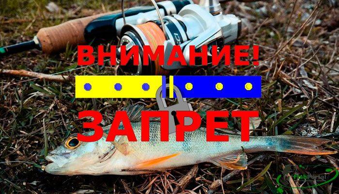 Нерестовый запрет на рыбалку в Черкасской области весной 2018 года