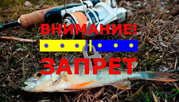 Ночной запрет на рыбалку
