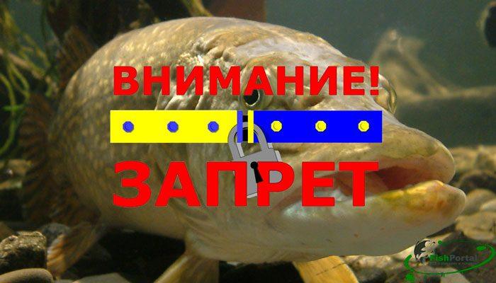запрет на рыбалку в Днепропетровской обл