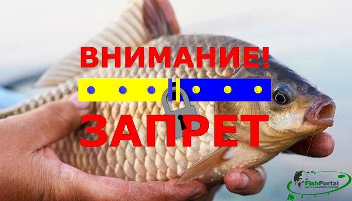 Нерестовый запрет на рыбалку в Киевской области весной 2018 года