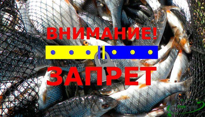 Запрет на рыбалку в Луганской области 2018 в связи с нерестом
