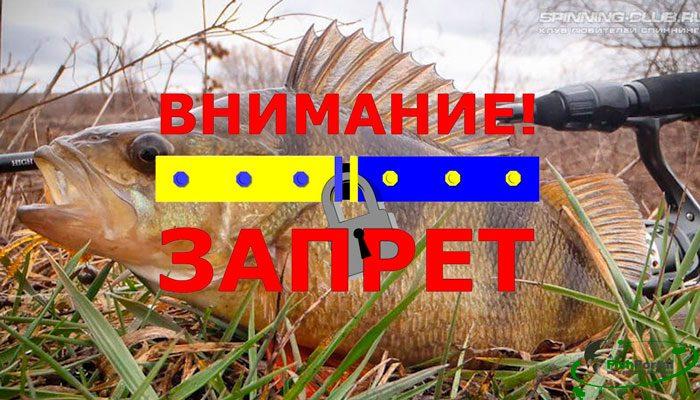 Нерестовый запрет на рыбалку во Львовской области весна 2018