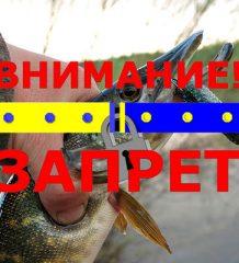 запрет на рыбалку в Одесской обл