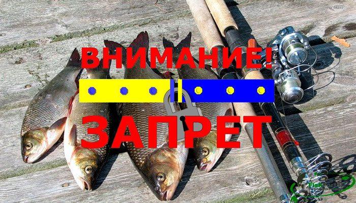 Нерестовый запрет на рыбалку в Полтавской обл. весной 2018 года