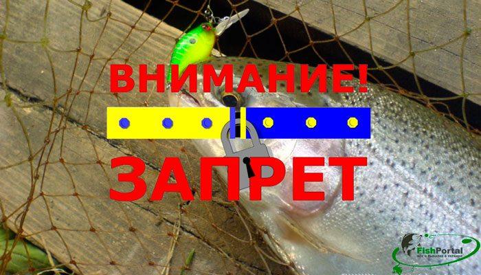 Нерестовый запрет на рыбалку в Хмельницкой обл. весной 2018 года