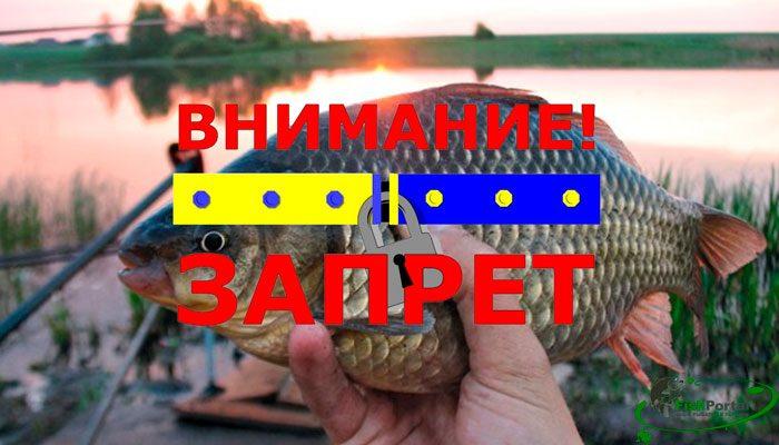 Нерестовый запрет на рыбалку в Закарпатской области весной 2018 года