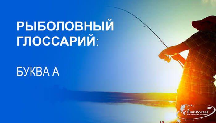 англо-русский рыболовный глоссарий: буква А